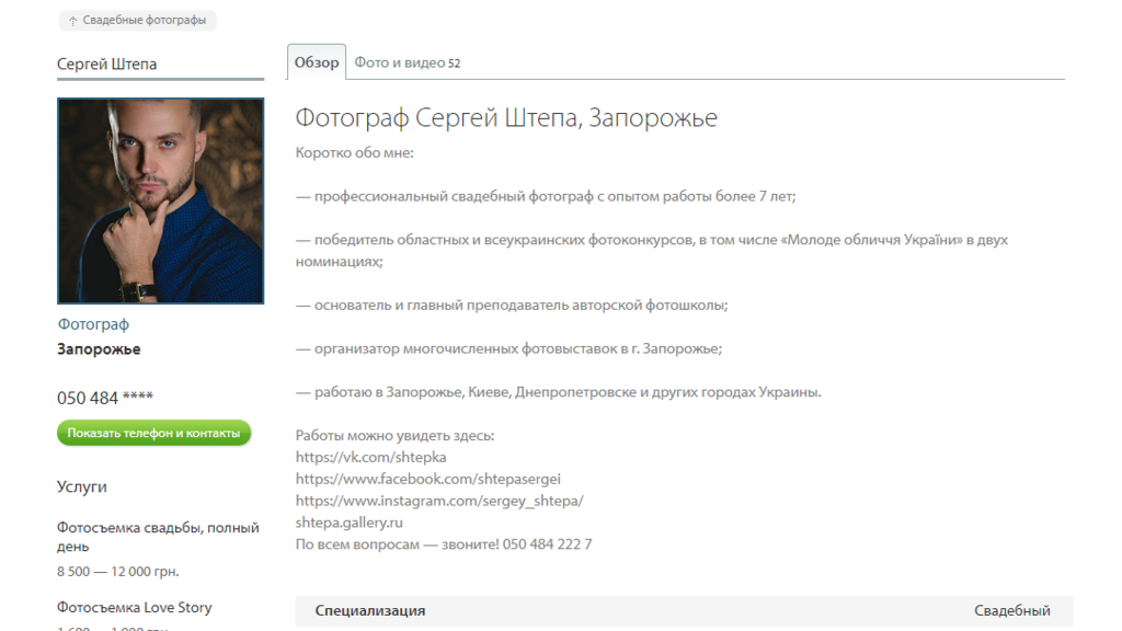Профіль Сергія Штепи