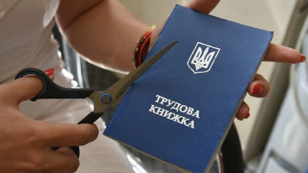 """Результат пошуку зображень за запитом """"Трудових книжок в Україні більше не буде. Все що потрібно знати!"""""""