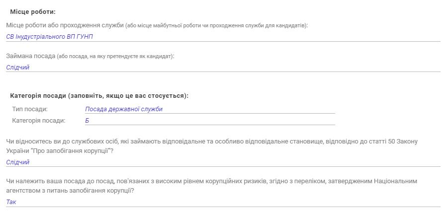 Інформація про Артема Герасимова
