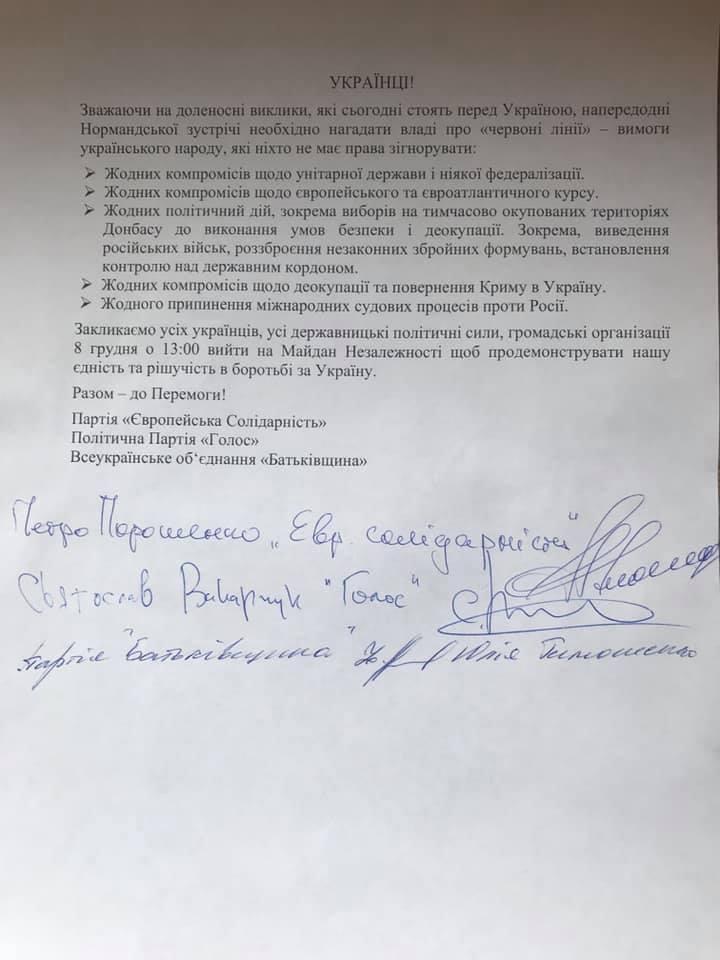 Спільна заява трьох парламентських фракцій