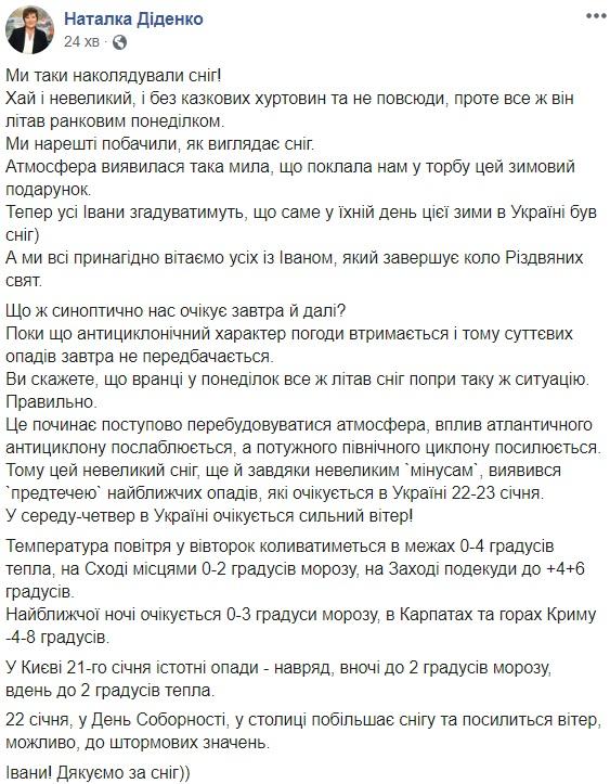 На Україну насувається небезпечна погода: які області під загрозою