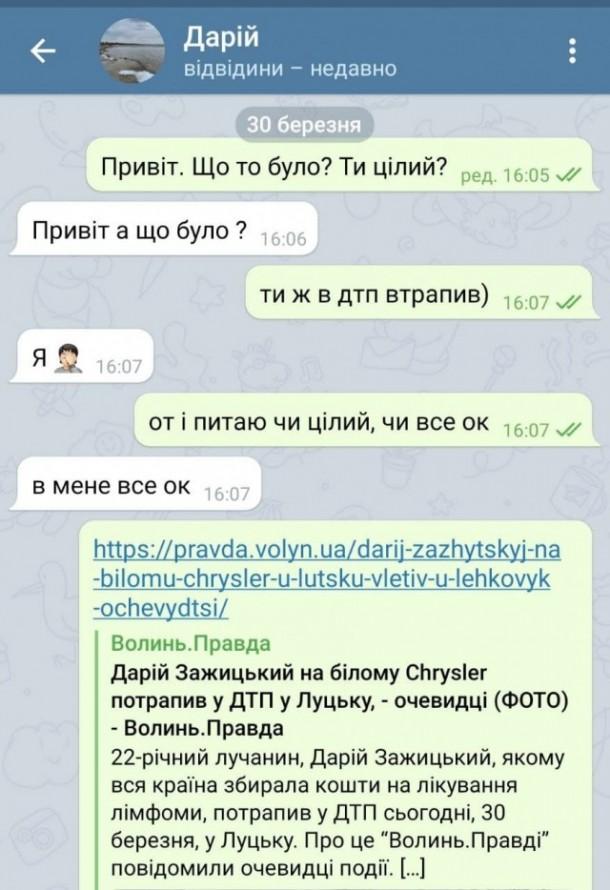 """Красиво жить не запретишь"""": як українці реагують на шикарне життя хлопця,  якому вся Україна збирала кошти"""