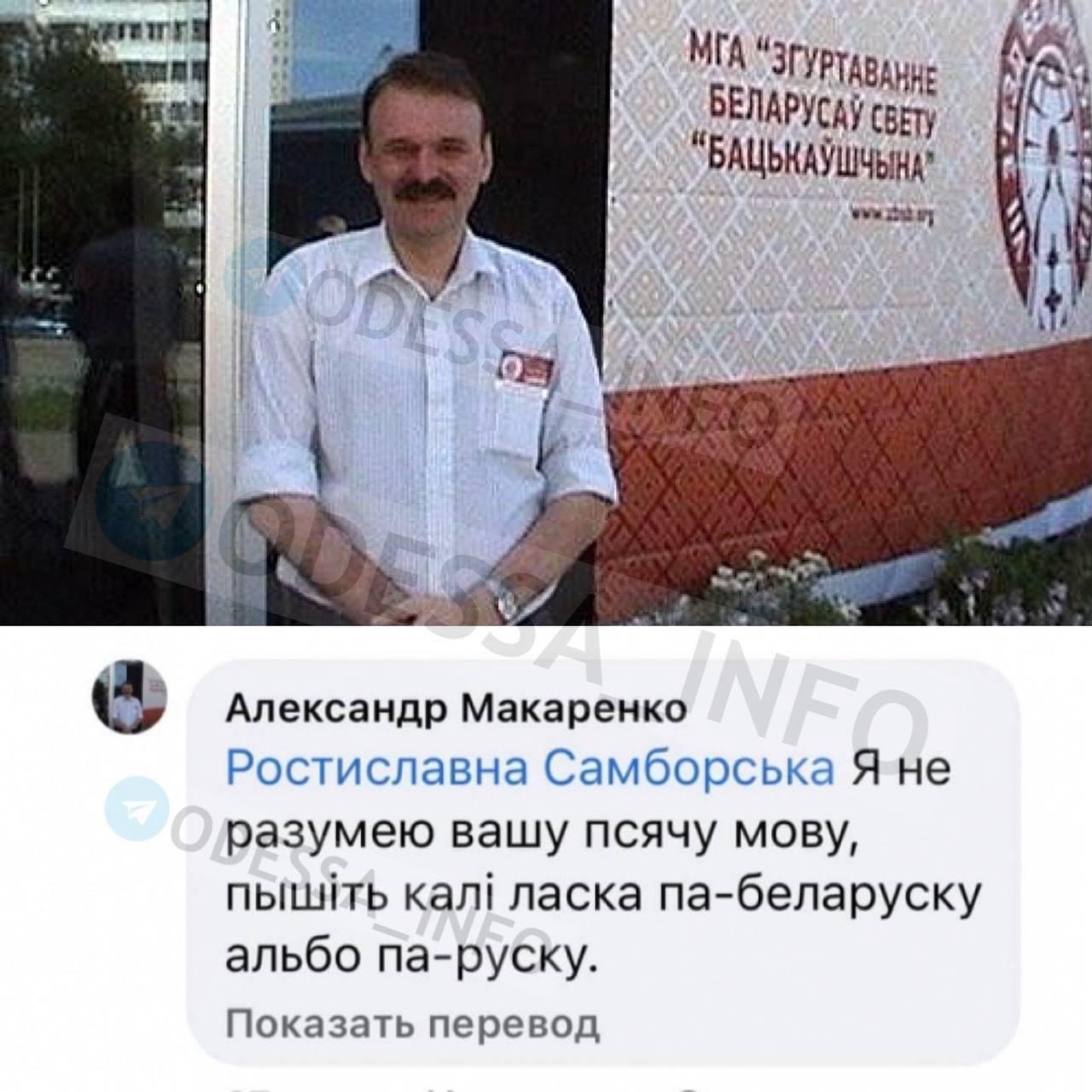 На Одещині викладач обізвав українську мову